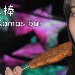 小田原名産 カマス棒